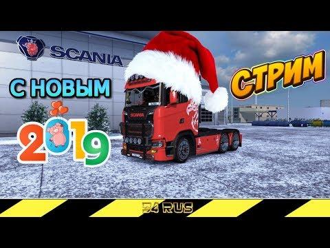Euro truck simulator 2 baltic dlc 1.33 с модами по RUS MAP⭐Обзор модов⭐ПИАР КАНАЛОВ⭐Прямой эфир