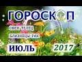 Гороскоп ПРОГНОЗ таро на вторую половину ИЮЛЯ 2017 (ОВЕН - ТЕЛЕЦ - БЛИЗНЕЦЫ - РАК)