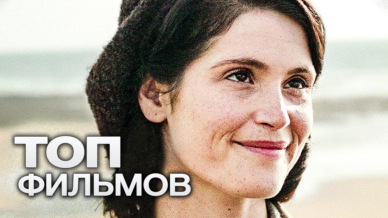 ТОП-10 ТЕПЛЫХ ФИЛЬМОВ ДЛЯ СЕМЕЙНОГО ВЕЧЕРА!