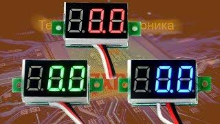 Вольтметр с тремя проводами, схема подключения и тест