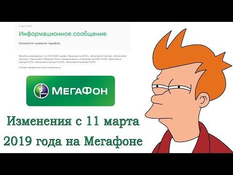 Мегафон: переименование тарифов или многоходовочка?