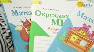 О программах начальной школы