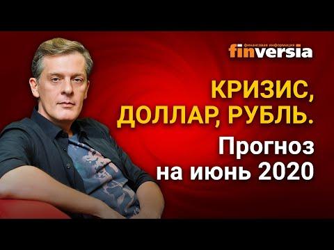 Кризис, доллар, рубль. Прогноз на июнь 2020