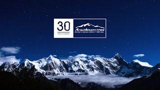Команда Приключений АльпИндустрия 30 лет