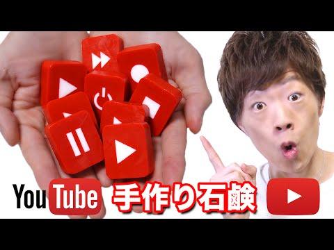 YouTube石鹸作ってみた!