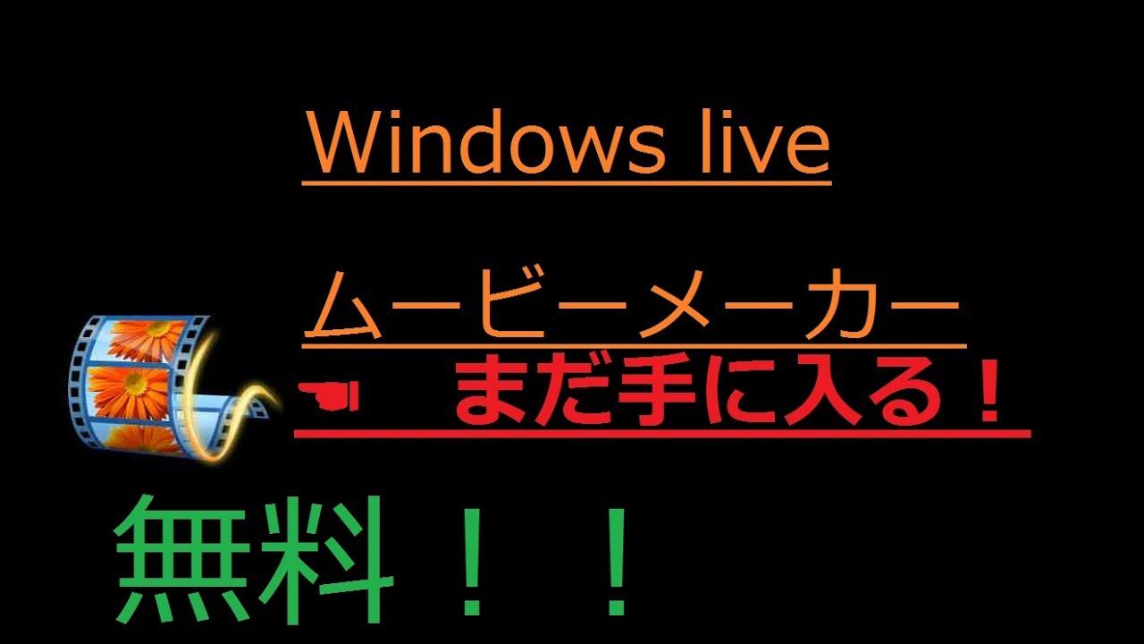 Windows10での Windows Movie Maker の入手 …