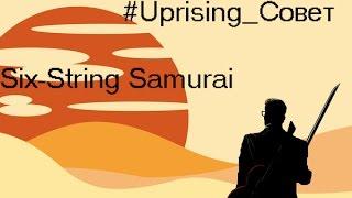 #Uprising_Совет: Шестиструнный Самурай