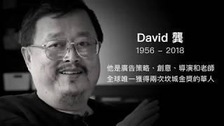 David龔_紀念影片(中文)