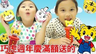 巧虎歡唱麥克風跟巧虎琪琪造型蛋糕看巾組都是在巧虎送的哦 現在是巧虎週年慶滿額送的活動哦 音樂玩具 可愛娃娃玩偶毛巾玩具開箱一起玩玩具sunny yummy kids toys
