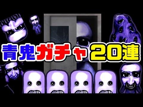 青鬼2マスクガチャ20連で全ての青鬼をコンプリートしたい Youtube
