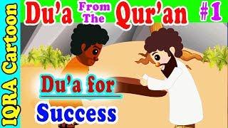 Kids Dua for success | Islamic / Quranic Du'a Series # 1
