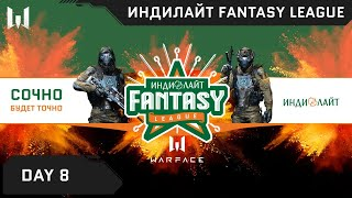 Индилайт Fantasy League. Day 8