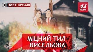 Дружина-помічниця Кисельова, Вєсті Кремля, 21 червня 2018