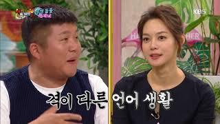 해피투게더3 Happy together Season 3 - 브랜뉴 뮤직 래퍼 겸 대표 라이머와 지난 9월 결혼한 안현모!.20180705