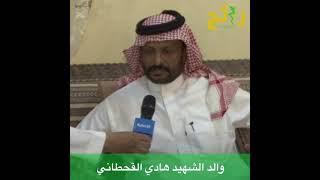 والد الشهيد المغدور هادي القحطاني للإخبارية أنا سبق وأصبت في الحد الجنوبي وابني شهيد بإذن الله