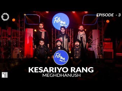 Kesariyo Rang   Folk Rang   Meghdhanush   S1E3   Gujarati Folk Rock   Navratri   Garba