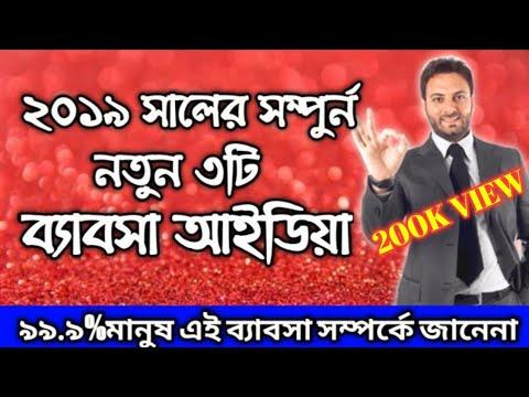 ২০১৯ সালের বেস্ট ৩টি ব্যাবসা আইডিয়া|| Best 3 Business idea in bangla ||Low investment business idea