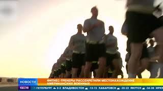 Фитнес-трекеры рассекретили местонахождение американских военных