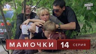 """Сериал """" Мамочки """"  14 серия. Мелодрама  Комедия в HD (16 серий)"""