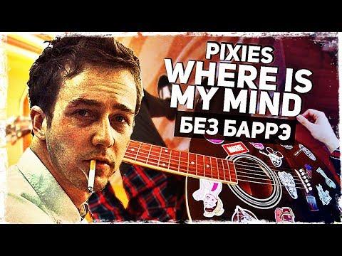 Как играть Pixies - Where Is My Mind на гитаре БЕЗ БАРРЭ (Разбор, аккорды) Видеоурок