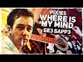 Как играть Pixies Where Is My Mind на гитаре БЕЗ БАРРЭ Разбор аккорды Видеоурок mp3