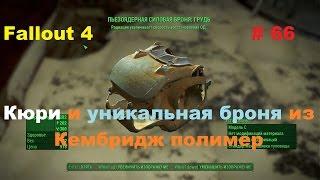 Прохождение Fallout 4 Кюри и уникальная броня из Кембридж полимер 66