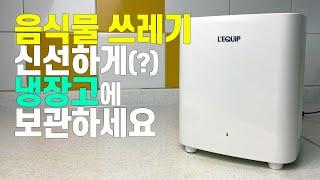 음식물 쓰레기 냉장고에 보관하세요~ 리큅 음식물쓰레기냉…