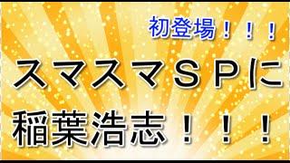 スマスマSP『SMAP×SMAP新春スペシャル』でB'zの稲葉浩志が初出演でソ...