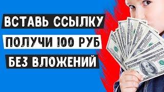 150 рублей за ссылку в описаннии, вставь ссылку получи 150 рублей без вложений, ютуб заработок????