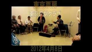 東京京劇クラブ(東京票房)にて Tokyo Peking Opera Club