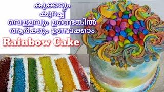 കുക്കറും കുറച്ചു വെള്ളവും ഉണ്ടെങ്കിൽ ആർക്കും ഉണ്ടാക്കാം || Rainbow cake || Kerala kitchen