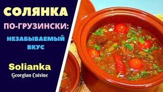 СОЛЯНКА ПО ГРУЗИНСКИ სალიანკა Solianka