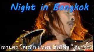VIP - Night In Bangkok (แหลม มอริสัน)
