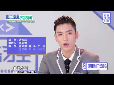 [ENG] Idol Producer Idol's Secret: Wang Ziyi's lie detector test and word guessing game