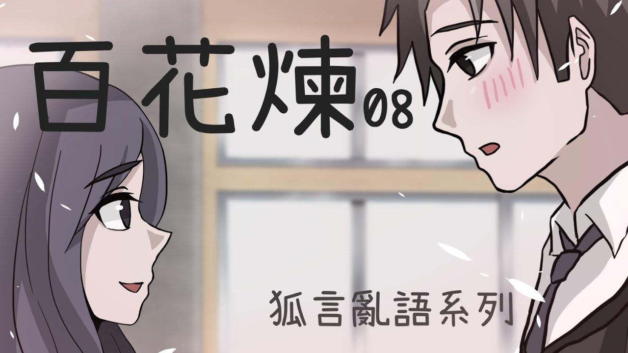 狐言亂語 百花煉08 九尾說故事 - YouTube