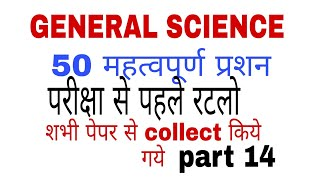 General science|| विज्ञान के प्रशन 50|| GENERAL SCIENCE FOR KVS PRT