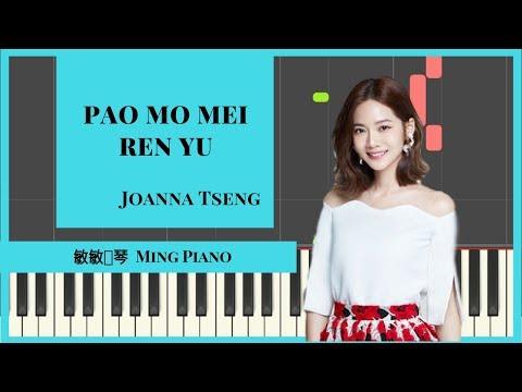 《泡沫美人鱼》曾之乔 钢琴版/钢琴教学 [敏敏钢琴]Pao Mo Mei Ren Yu -Joanna Tseng Piano Cover Tutorial