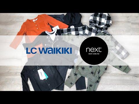 Обзор покупок детской одежды 1-1,5 года для мальчика в магазинах NEXT и LC WAIKIKI