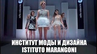 Институт Istituto Marangoni. Обучение моде и дизайну за рубежом