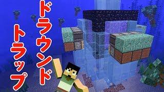 【カズクラ】ドラウンドトラップ作り!マイクラ実況 PART314