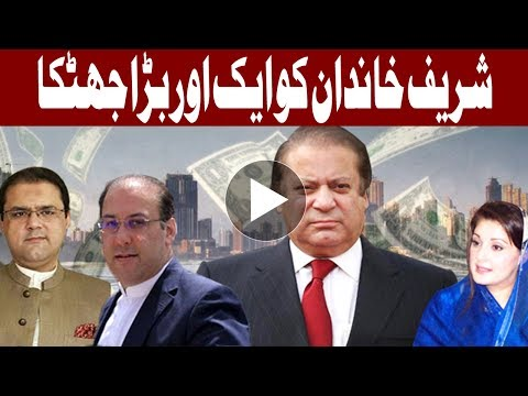 Panama Final - Another dangerous Volume of JIT report appears - Headlines- 03:00 PM - 19 July 2017