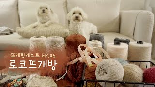 [로코뜨개방] 뜨개 팟캐스트 ep.05 오늘은 콘사Sa…