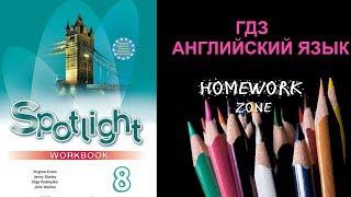 Spotlight 8 класс. Module 5 a