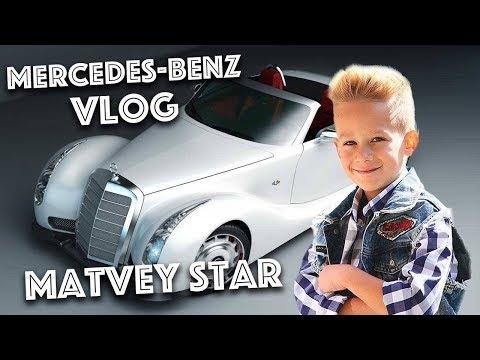 Музей Mercedes-Benz в Германии | Много ретро-автомобилей и новые модели | ВЛОГ | Матвей Стар