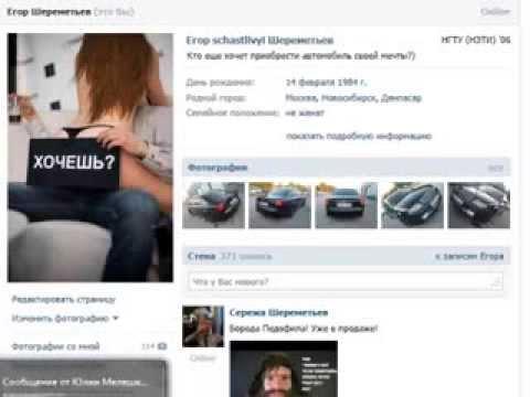 сайт знакомства вконтакте ру