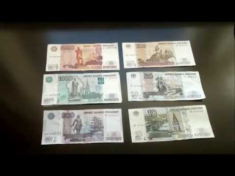 Russia, how it is - Money (Part 1: Bank notes)
