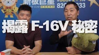 '19.08.19【觀點│正經龍鳳配】揭露F-16V秘密
