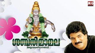 ശബരിമാമല | Lord Ayyappa Songs | Sabarimamala | MG Sreekumar