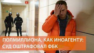 Реакция ФБК на штраф по закону об иноагентах