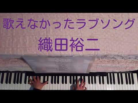 歌えなかったラブソング/織田裕二 [ピアノ アレンジ 伴奏] 【No.442】